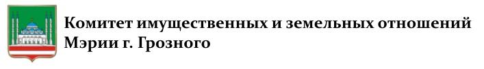 Комитет имущественных и земельных отношений Мэрии г. Грозного